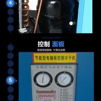 生物发酵行业专用冷干机