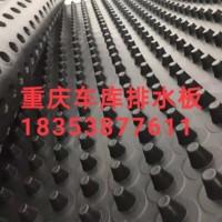 大量现货)供应重庆车库排水板(车库蓄排水板