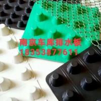 南京2公分车库排水板(卷材排水板)厂家