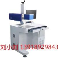 多功能激光打标机,二维码打印机,应用广泛,值得拥有