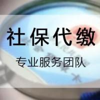 缴纳深圳代表处员工社保,深圳离职员工社保代交