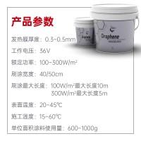 暖涂士液态石墨烯隐形供暖系统 远红外电热发热涂料地暖