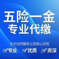 2020年企业员工社保代理,深圳单位员工社保代理