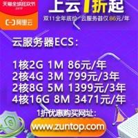 阿里云服务器报价2核4G仅799元三年限时优惠