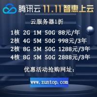 腾讯云服务器优惠券新老用户都能领2核4G仅998元三年