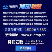 腾讯云服务器优惠-新买续费均可优惠