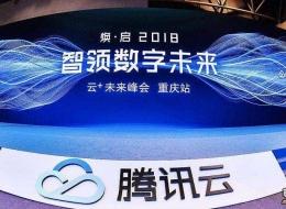 Gartner报告:2019年全球云计算市场规模达445亿美元 腾讯云增速第一 ...