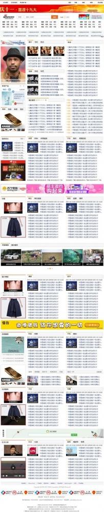 仿新浪网新闻资讯门户网站首页模板html下载