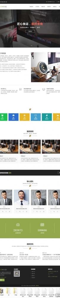 大气的互联网服务科技公司网站模板