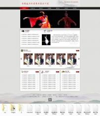 古典的舞蹈工作室网站模板