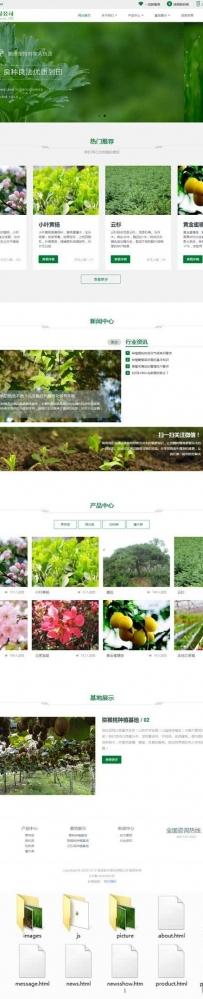 html5响应式的绿化种植类公司网站模板