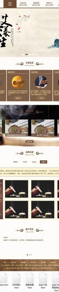 古典水墨风艾灸养生网站响应式html模板