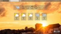 百度API全国天气查询页面模板