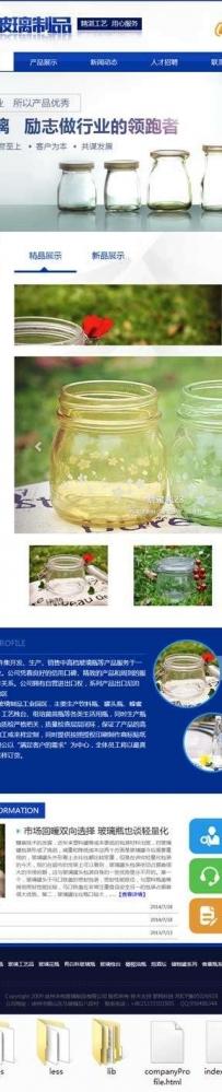蓝色的玻璃制品企业网站模板