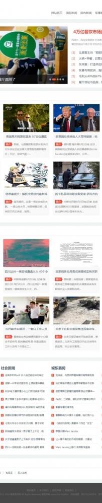 新闻博客类网站织梦模板新闻文章资讯博客网站源码下载