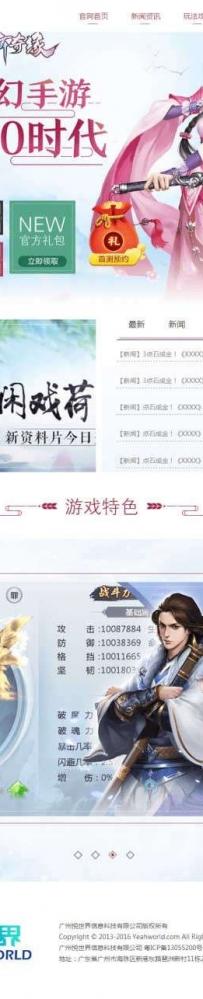 实用的玄幻情缘游戏官网html模板