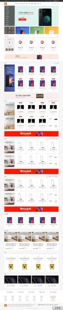 仿小米官网首页html模板下载