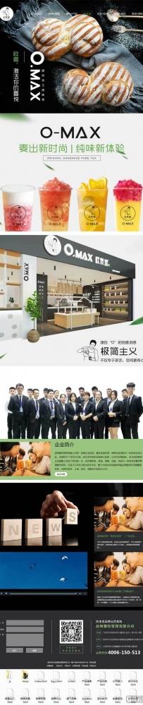 大气的甜品奶茶饮料公司网站html5模板