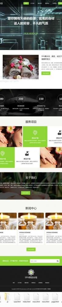 响应式spa按摩美容企业官网html模板