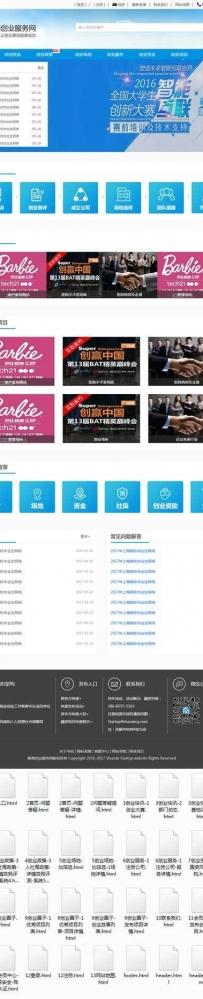 蓝色的创业培训服务企业网站html模板