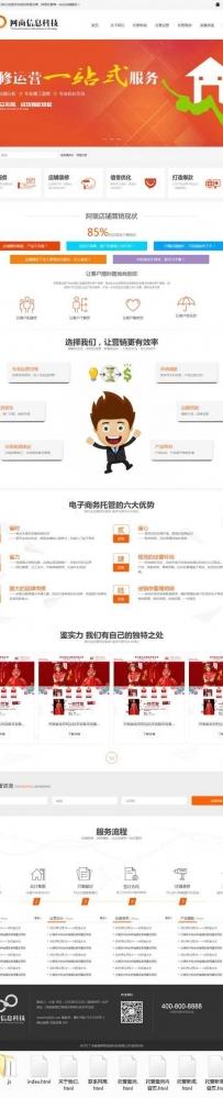 橙色的互联网信息科技企业官网模板