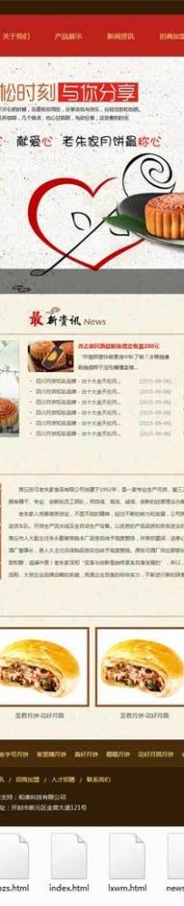 月饼美食食品企业网站html模板