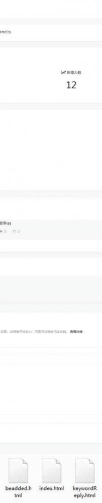 仿微信公众号平台后台管理界面模板