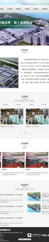 大气的精密机械设备公司网站模板