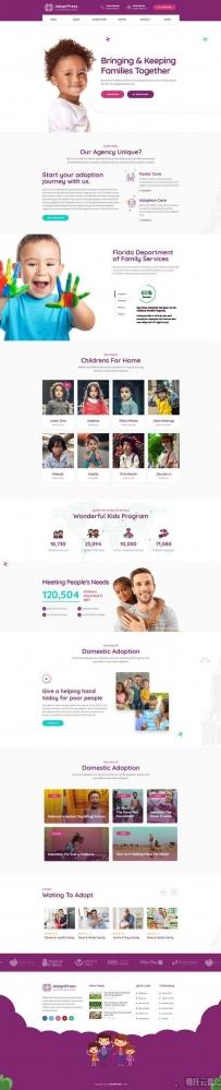 卡通的儿童收养机构公益网站模板