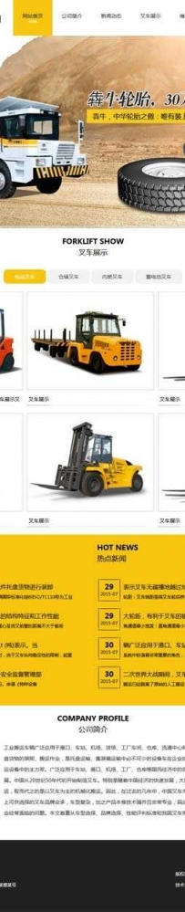 黄色的叉车机械设备公司网站模板