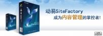 动易CMS下载 动易SiteFactory网站内容管理系统免费下载