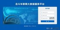 蓝色的科技服务平台后台登录页面模板