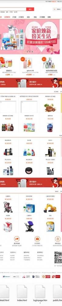 仿一号店网上超市商城网站HTML案例模板