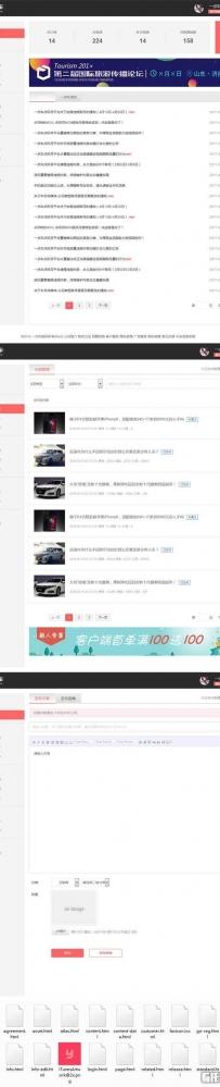一点车资讯自媒体文章发布后台模板html源码