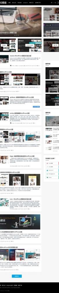 黑色的WordPress主题博客网页静态模板