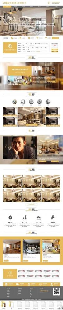 大气的室内装饰工程公司网站html模板