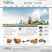 简单的新型建材公司网站静态模板