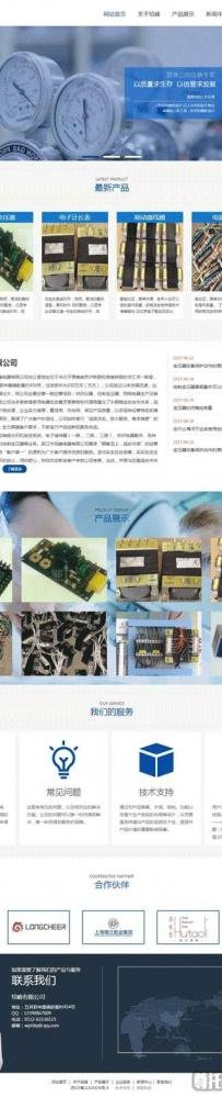 蓝色的电器元件厂家公司网页模板