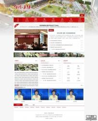 红色的地区政府园区官网html模板