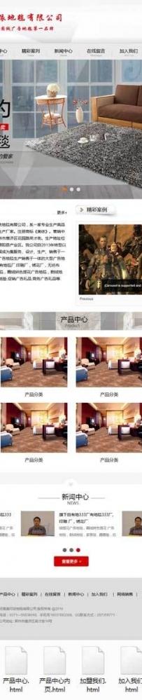 灰色的室内地毯公司网站模板
