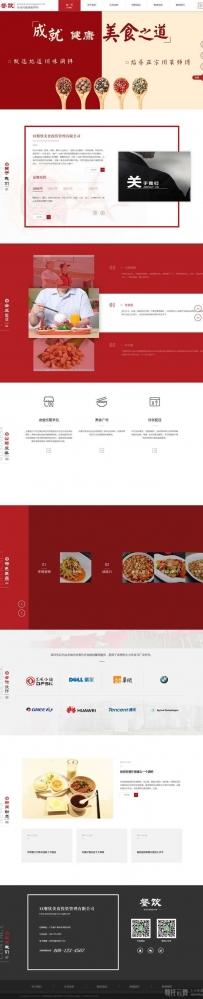 红色大气的餐饮投资管理公司网页模板