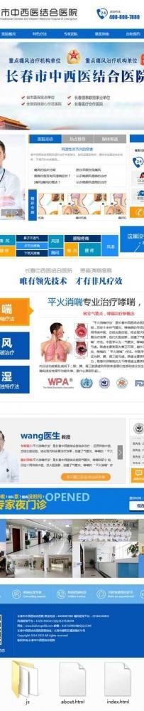 蓝色的中西结合医院网站模板