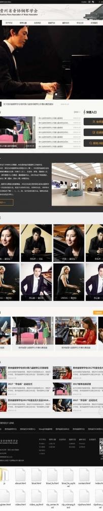 黑色的音协钢琴学会官方网站模板html整站
