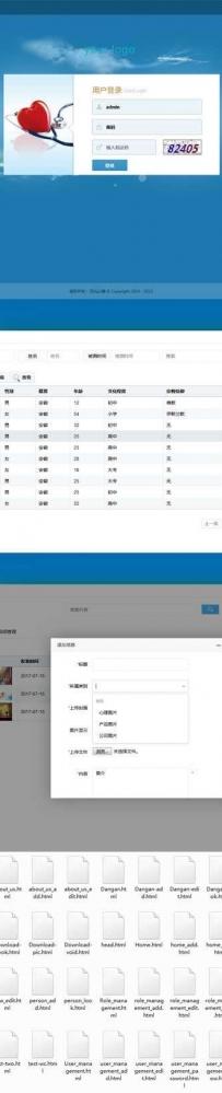 蓝色的医院档案管理OA系统模板