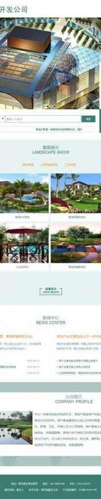 绿色的房地产开发企业网站模板下载