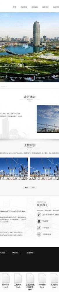 大气的电力工程企业网站模板