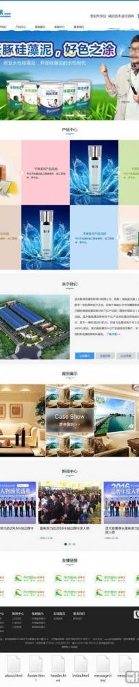 蓝色的建筑材料公司网页模板