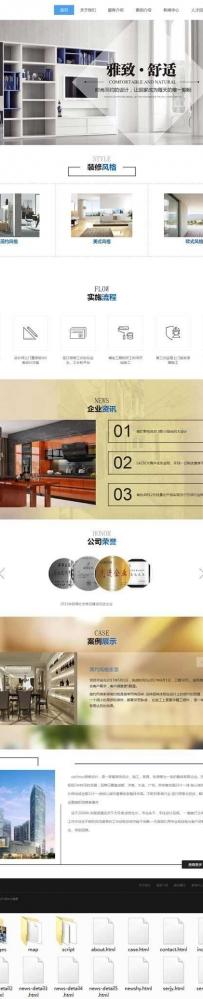 大气的室内装饰装修公司网站模板