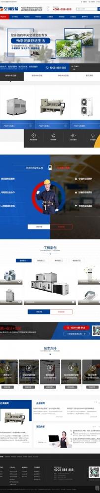 蓝色营销型中央空调设备系统类网站织梦模板 大型制冷设...