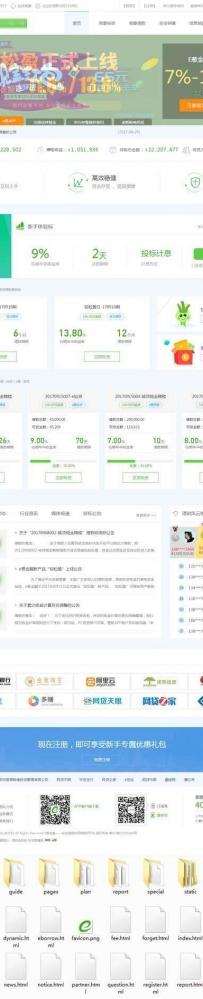 绿色的个人金融投资服务平台网站模板